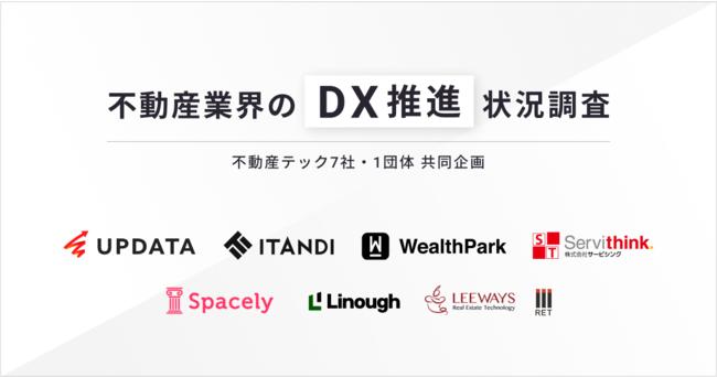 不動産業界のDX意識調査